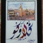 Em Marrakech, seu nome escrito em árabe